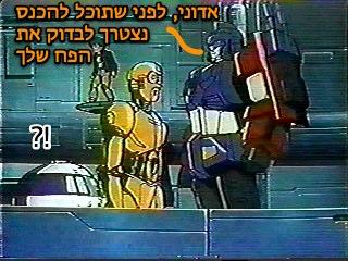 transformers_starwars_text1.jpg