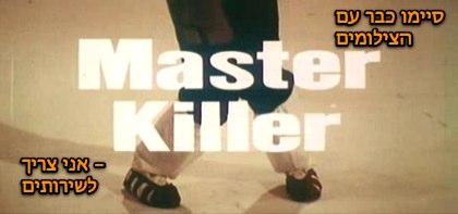 master-killer-24.jpg